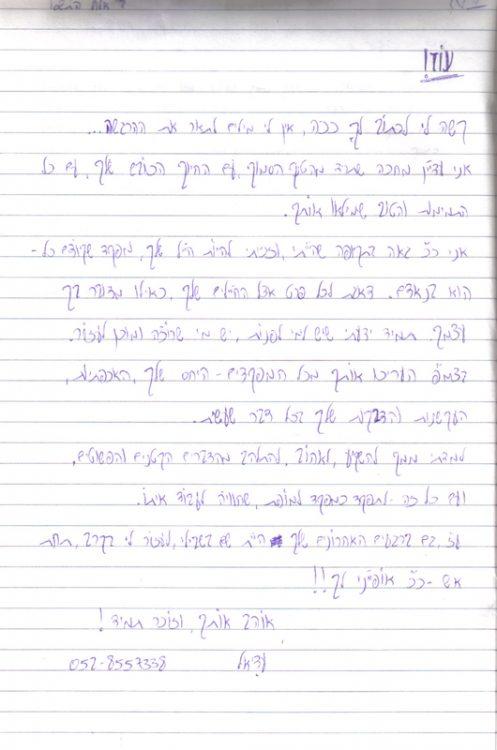 מכתב-לעוז-מעדיאל.jpg-800