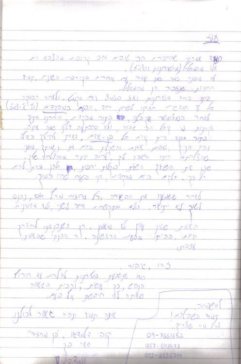 מכתב-לעוז-מקובי-דלמינגו-800